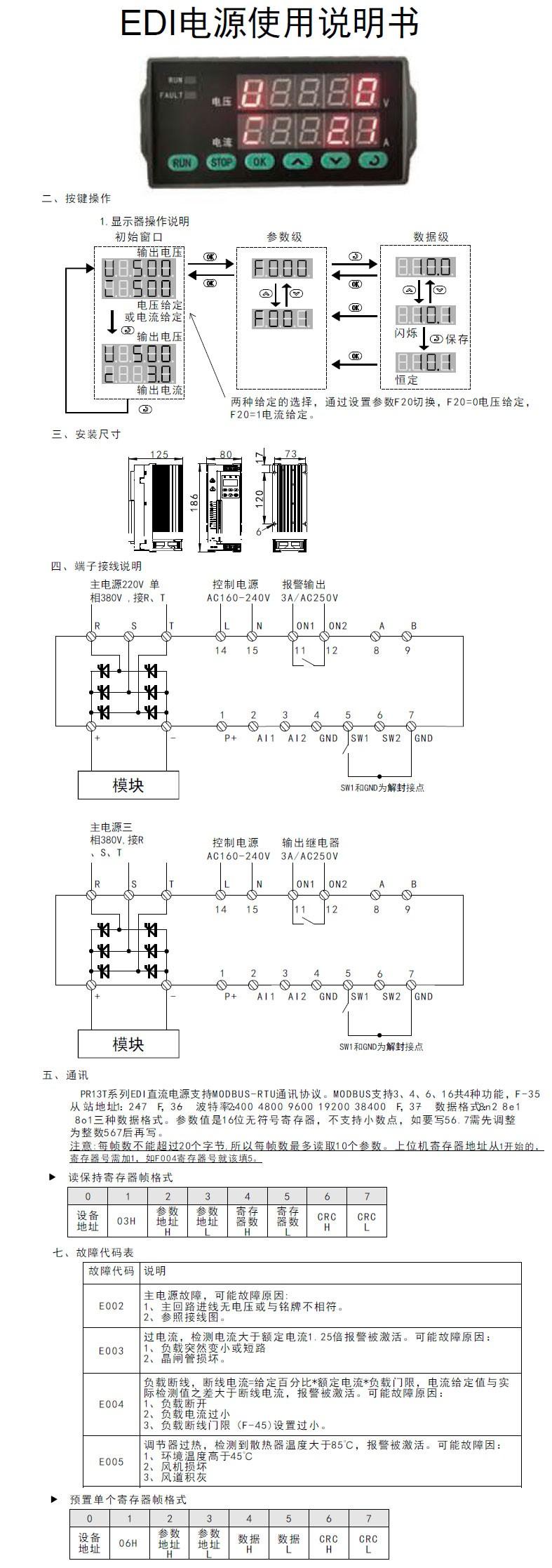 上海汭莱环保科技有限公司|水处理配件|水处理配件批发|GF仪表|Ampure EDI|反渗透膜|水处理配件厂家